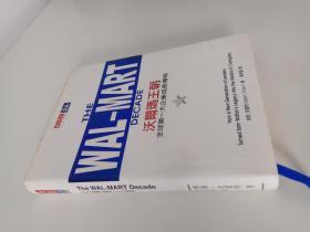 沃尔玛王朝:全球第一大企业成长传奇