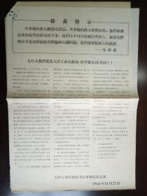 【文革精品大字报布告通告】为什么我们要造天津工农兵商场(原中原公司)的反     大8开  见图