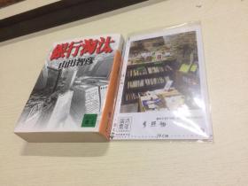 日文原版:银行淘汰    【存于溪木素年书店】