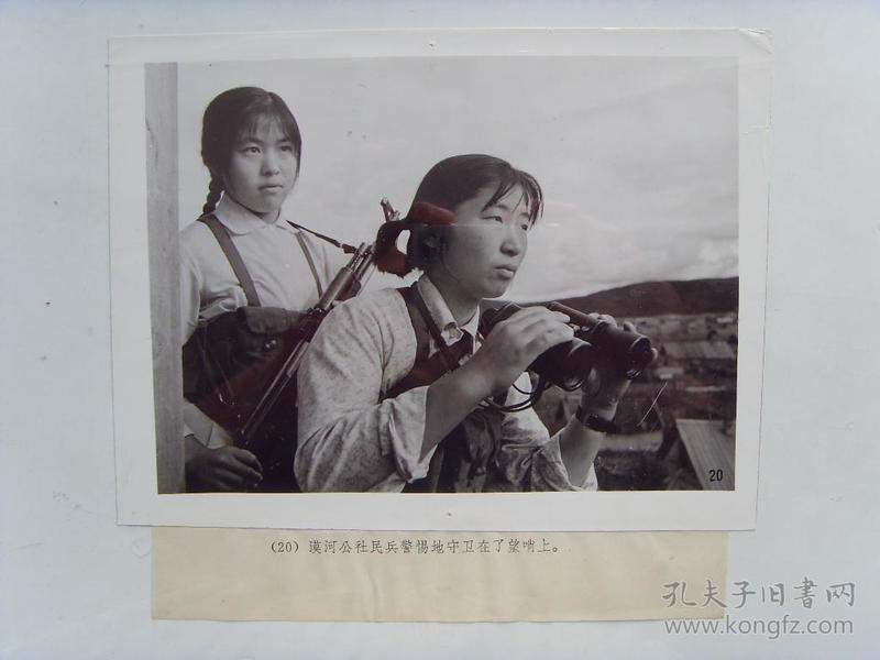 老照片:【※1978年,漠河公社,女民兵在瞭望哨※】