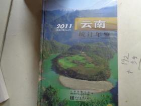 2011云南统计年鉴