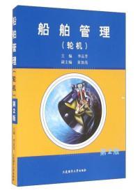 船舶管理(轮机 第2版)
