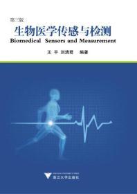 生物医学传感与检测(第3版)