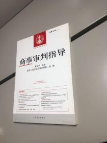 中国审判指导丛书:商事审判指导(2012年第4辑·总第32辑) 【一版一印 正版现货   实图拍摄 看图下单】