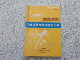 北京市高一物理(力学)竞赛试题及参考答案汇编  第十四届-第二十二届