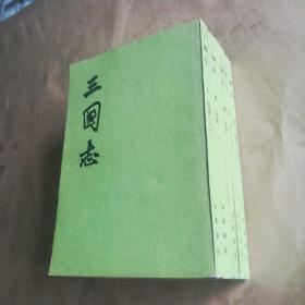 三国志 中华书局 全五册