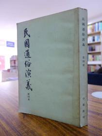 民国通俗演义 第四册