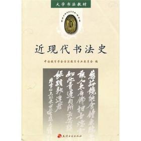 大学书法教材:近现代书法史