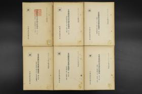 侵华史料 日本机密 《支那关税特别会议准备调书》第二辑至第六辑5册 日清战争甲午战争之后日本企图全面侵略中国前对中国的一系列研究的其中之一 日本外务省临时调查部  日文原版 1923年发行