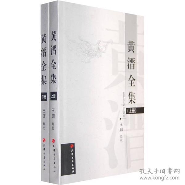 黄溍全集(上下册)