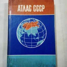 ATAAC CCCP苏联地图册