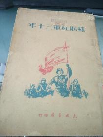 民国出版 苏联红军三十年