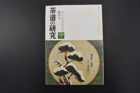 《茶道的研究》 1975年1月号总230号 日本茶道杂志 全书几十张图片介绍日本茶道茶器茶摆放流程和茶相关文化文学日文原版(每期具体内容详见目录图片)茶道仅仅是物质享受 而且通过茶会学习茶礼 陶冶性情