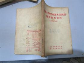 高级小学历史课本第四册 教学参考资料(一九五五年春季)
