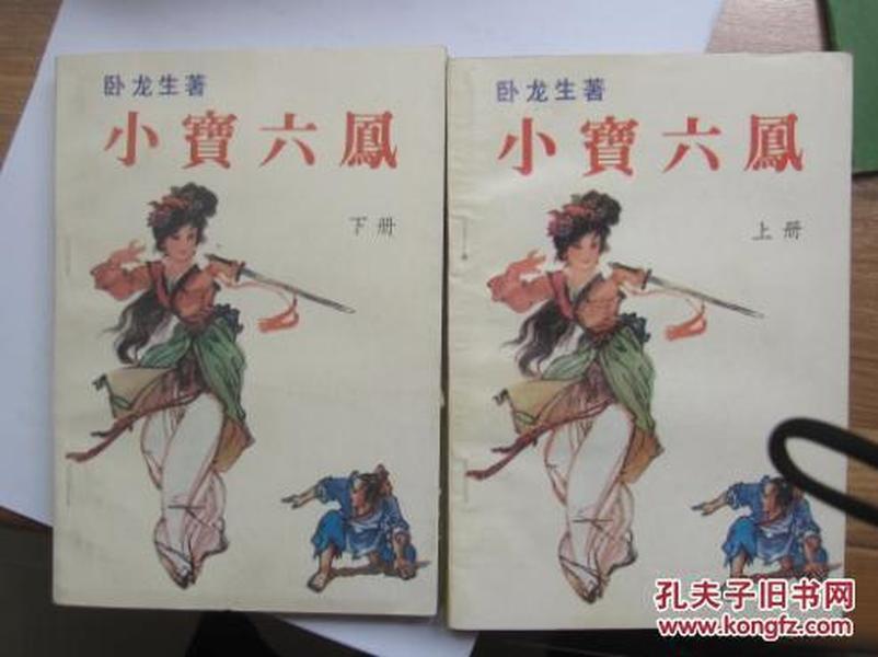 小宝六凤(上下册全)