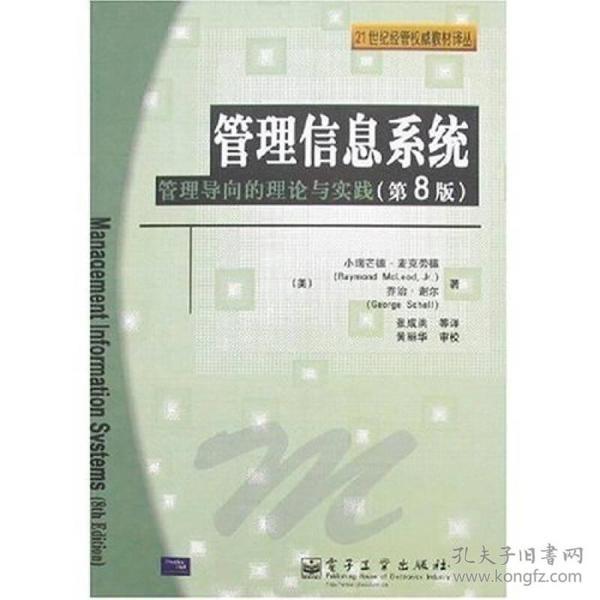 管理信息系统:管理导向的理论与实践(第8版)