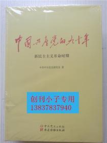 中国共产党的九十年--新民主主义革命时期+社会主义革命与建设时期,改革开放和社会主义现代化建设新时期 三册全