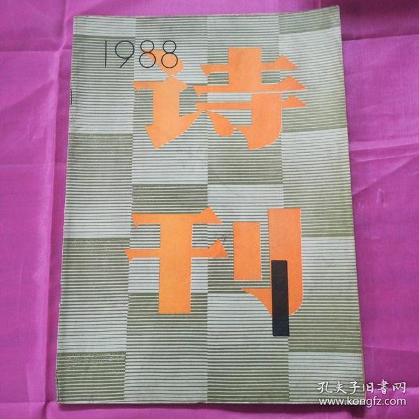 诗刊1988.1