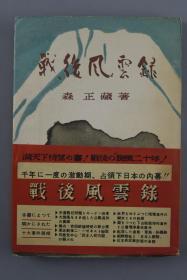 孔网唯一 侵华史料《战后风云录》一册全 日本民主化的推进 中道政治逐渐露出 讲和与安定期等 森正藏著 鳟书房发行 昭和26年 1951年