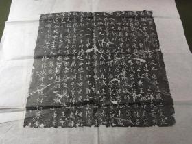 唐墓志 山西资料 《唐王仁墓志》整拓.