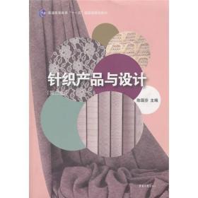 """普通高等教育""""十一五""""国家级规划教材:针织产品与设计(第2版)"""