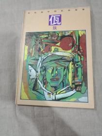彩绘本中国民间故事 佤族(菊8开精装彩绘连环画,1版1印)
