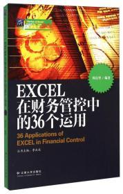 EXCEL在财务管控中的36个运用