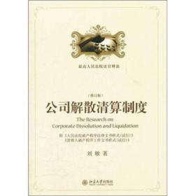 9787301200780最高人民法院法官释法:公司解散清算制度(修订版)