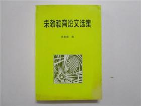 朱勃教育论文选集(作者签赠本)