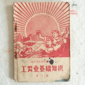 1969年 《北京市中学试用课本~工农业基础知识(第二册)》   湖北省教学试用 [柜9-5]