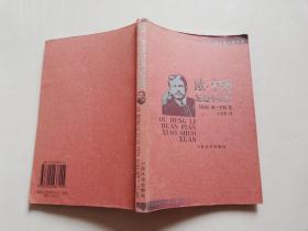 欧·亨利短篇小说选