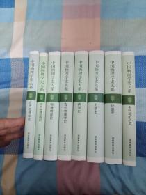 中国物理学史大系---私藏95品如图-力学史、声学史、物理教育史、古代物理学史、近代物理学史、电和磁的历史、计量史、中外物理交流史【8册合售】