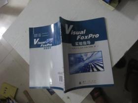 正版 Visual Foxpro实验指导