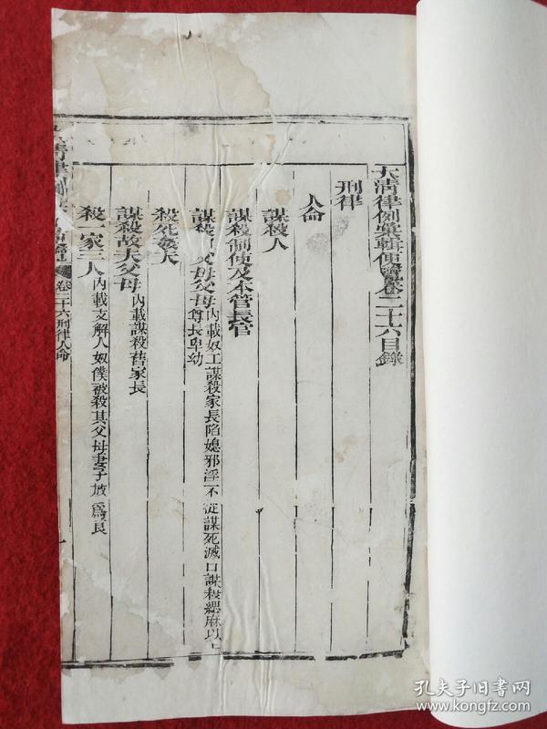 【官版】清刻本-白纸 《大清律例汇辑更览》卷二十六刑律人命--大开本--字体工整--易读--整书考究
