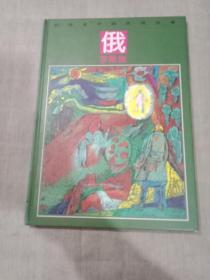彩绘本中国民间故事 俄罗斯族(菊8开精装彩绘连环画,1版1印)