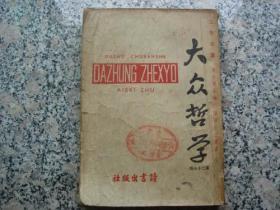 大众哲学 (读书出版社 1946年6月,)