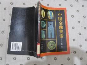 中国金融史话