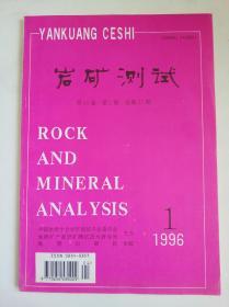 岩矿测试(1996.1)