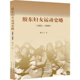胶东妇女运动史略(1921—1949)
