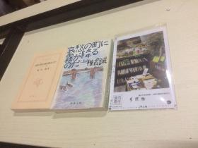 2本合售: 日文原版:  哀愁の町に雾が降るのだ (上下全二册 )  【存于溪木素年书店】