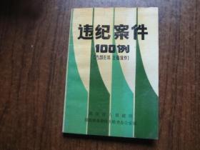 违纪案件100例    85品自然旧   86年一版一印