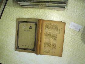 民国36年初版【墨子】中华书局印行