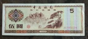 5元外汇兑换券
