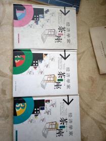 经济学家茶座 合订本1-3-4(第1-4辑、第9-12辑、第13-16辑)3本合售