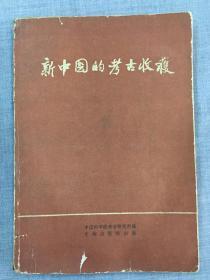 新中国的考古收获(1961年1版1印)