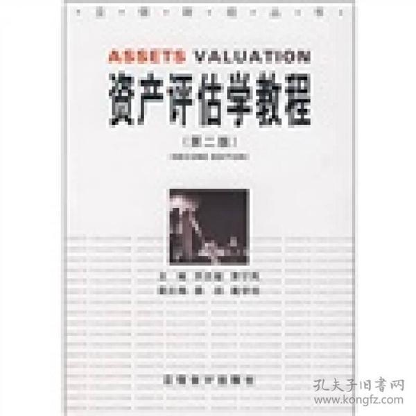 资产评估学教程(第2版)