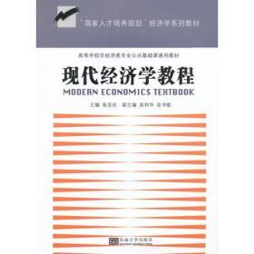现代经济学教程