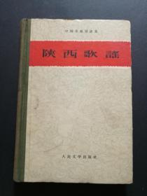 陕西歌谣(精装,私藏)
