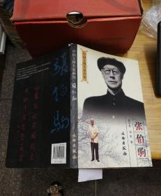 张伯驹:中国文博名家画传