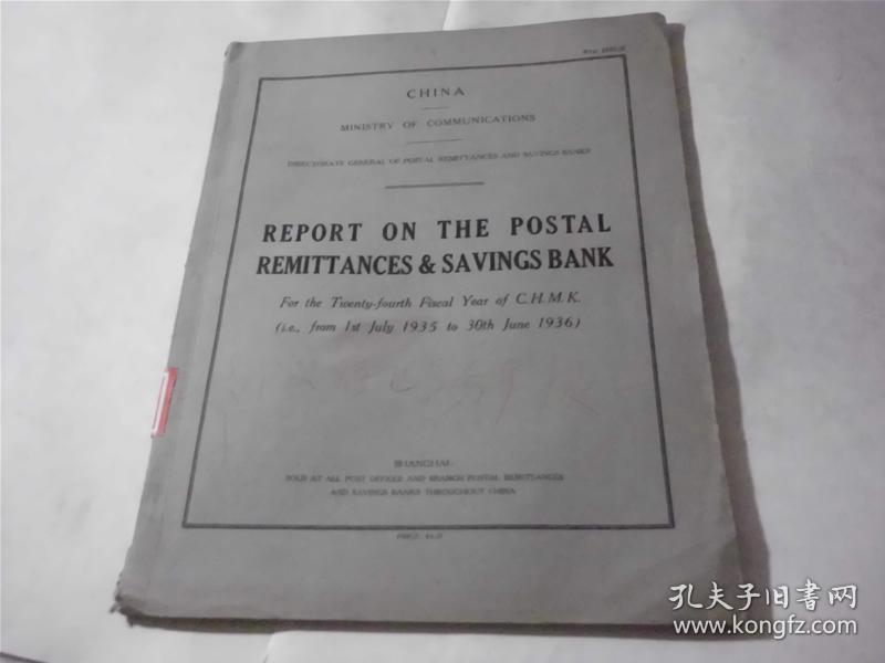 邮政汇款储蓄银行报告 【即1935年七月至1936年6月30日】第四财政年度